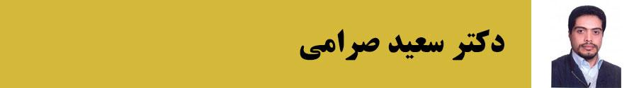 سعید صرامی