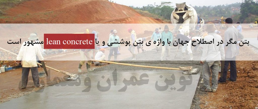 بتن مگر و یا lean concrete