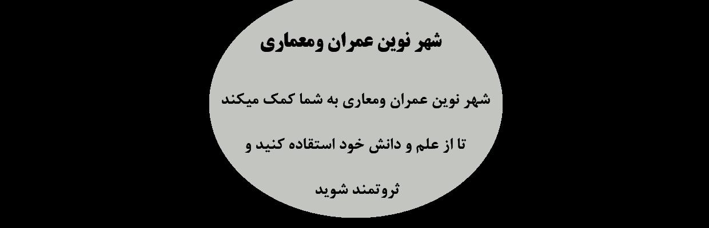 عمران