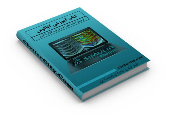 کتاب آباکوس