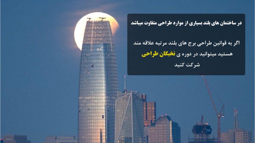 طراحی ساختمان های بلند