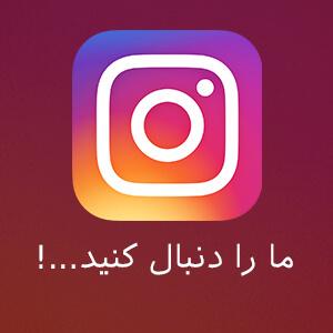 اینستاگرام شهر نوین عمران ومعماری