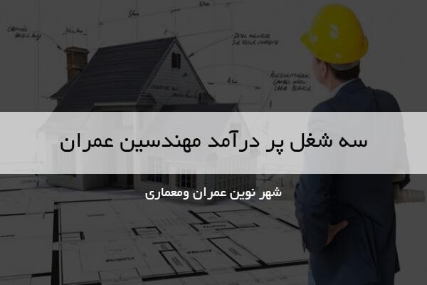 ۳ شغل پردرآمد مهندسین عمران :