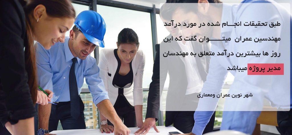 درآمد مهندسین عمران مدیر پروژه