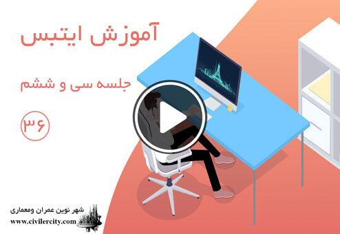 آموزش ایتبس | جلسه 36
