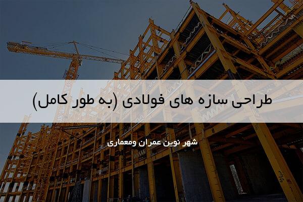 طراحی سازه های فولادی در شهر نوین عمران و معماری