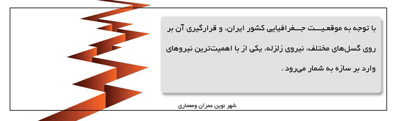 اهمیت مجاسبه بار زلزله در ایران