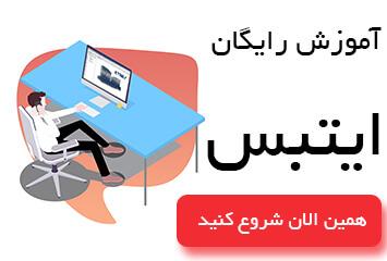 آموزش ایتبس در شهر نوین عمران ومعماری