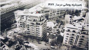 زلزله رومانی و اهمیت طراحی سازه