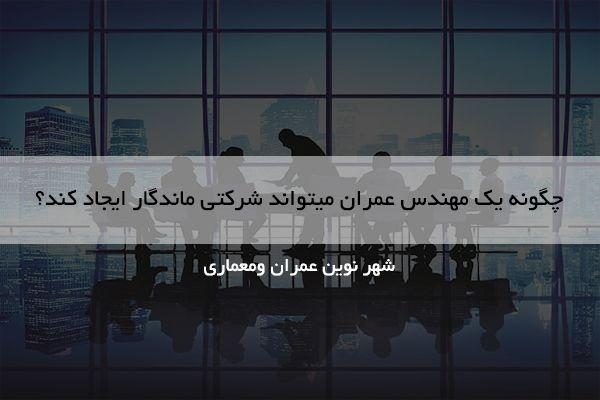 مهندس عمران