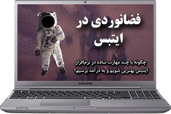 فضانوردی در ایتبس