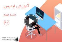 کنترل مهار جانبی در آموزش ایتبس