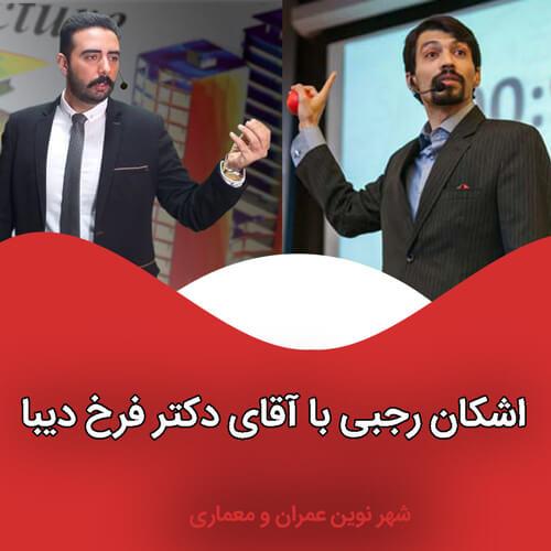 مصاحبه اشکان رجبی و دکتر فرخ دیبا