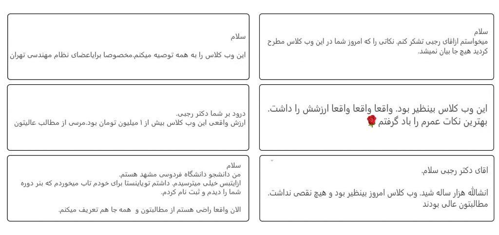 نظرات در مورد وب کلاس مدلسازی سازه فوق حرفه ای