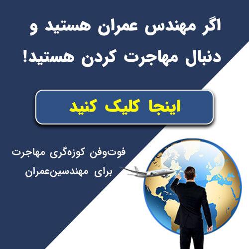 مهاجرت مهندس عمران